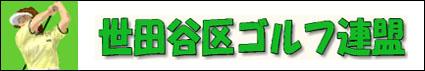 世田谷区ゴルフ連盟