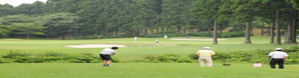 世田谷区ゴルフ場